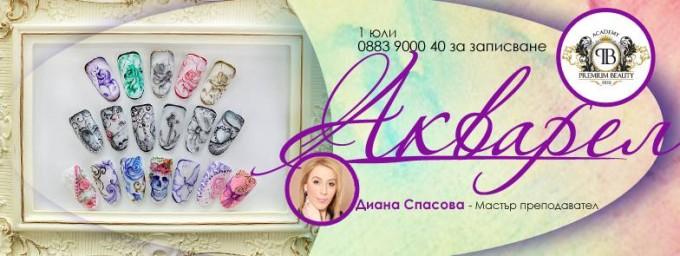 Акварел - курс на Диана Спасова