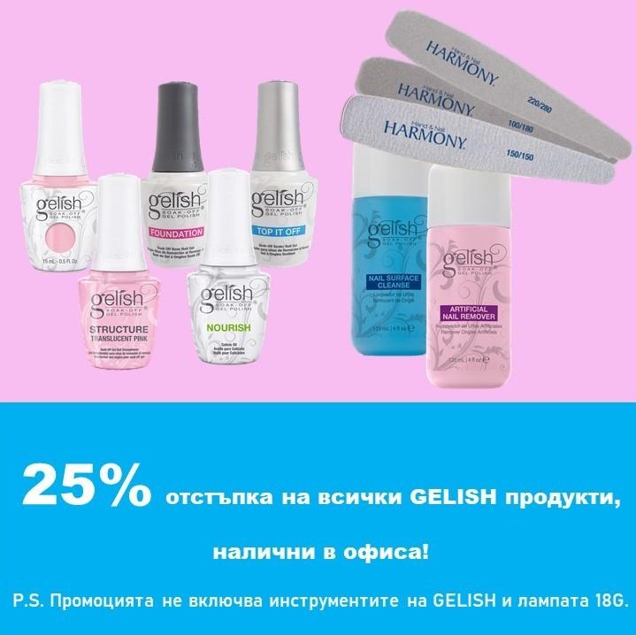 25% отстъпка на всички GELISH продукти