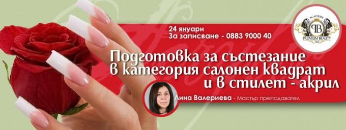 Подготовка за състезание - квадрат и стилет с акрил - курс на Лина Валериева