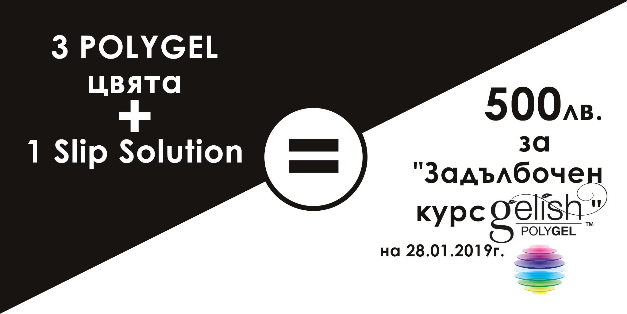 """Промоция на """"Задълбочен курс POLYGEL"""" на 28 януари!"""