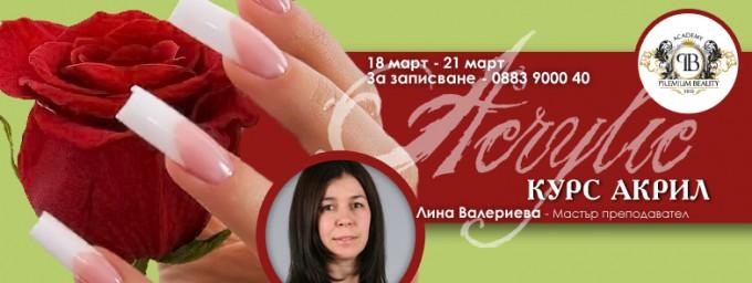 Курс Акрил с Лина Валериева