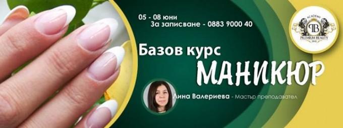 Базов маникюр - курс на Лина Валериева
