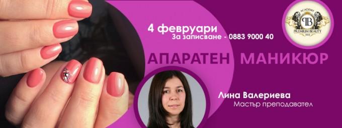 Апаратен маникюр - курс на Лина Валериева