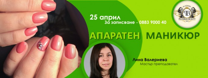 Апаратен маникюр с Лина Валериена