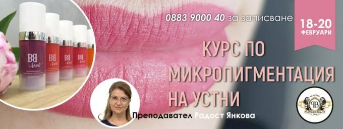 Курс Микропигментация на устни