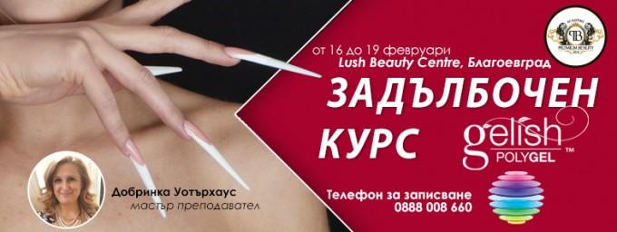 Задълбочен курс  POLYGEL в Благоевград